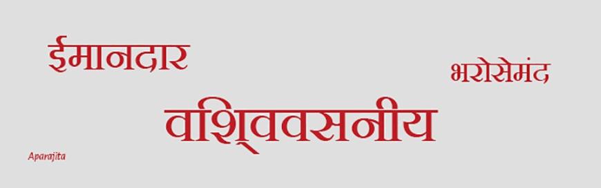 Hindi Fonts 1 Aparajita
