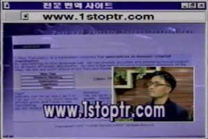 1998 - First Website