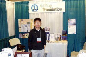 1999 ATA conference