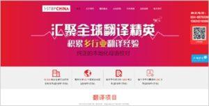 1-StopChina