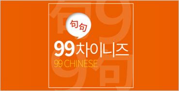 99 Chinese