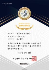 korea superb brand awards