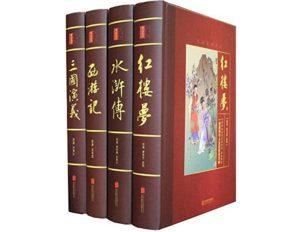 Classic Novels of China