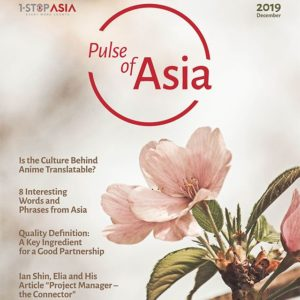 Pulse of Asia - December 2019