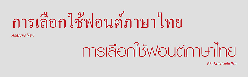 Thai font for your business