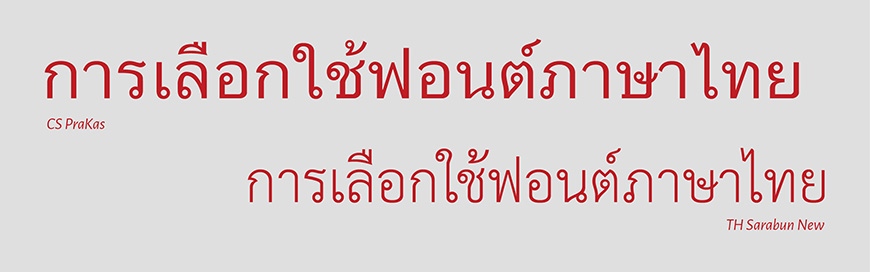 Thai font for your business 5
